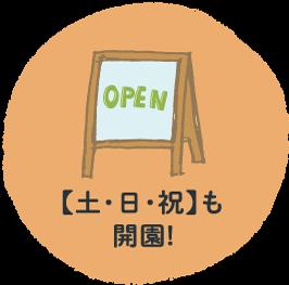 【土・日・祝】も開園!